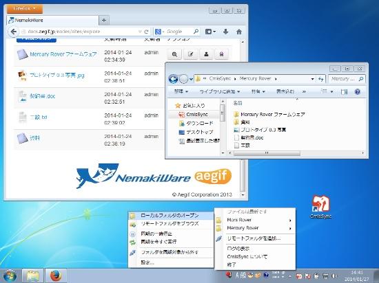 CmisSync/NemakiWareを連携。Dropboxのように、さらにECMとして使えます。